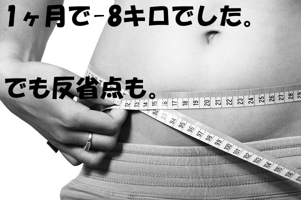 ダイエット始めて1ヵ月!-8キロでした。