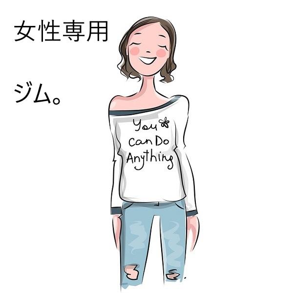 東京で、女性専用のジムを探すなら。