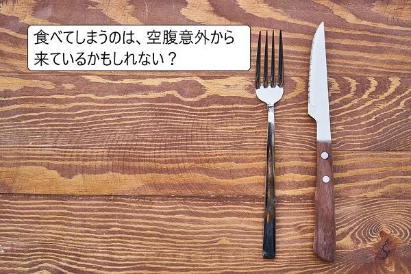食べてしまうのは、食欲以外?