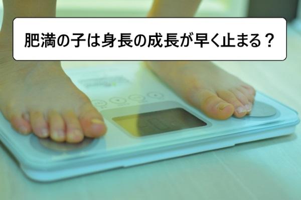 肥満の子供は身長の成長が止まるのが早い傾向