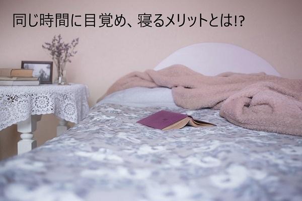 同じ時間に目覚め、寝るメリットとは