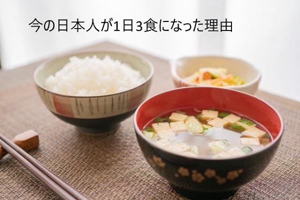 今の日本人が1日3食になった理由