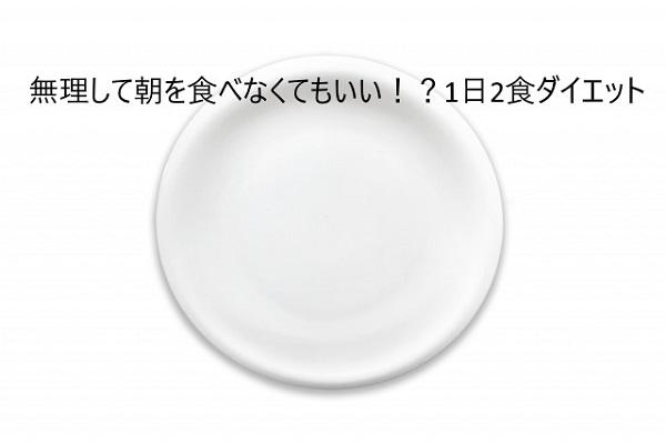 1日2食ダイエット